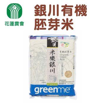 花蓮市農會 銀川有機胚芽米(2kg)x2入組