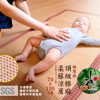 《神田職人》M號 3D頂級特厚 嬰兒/兒童 棉麻編織涼蓆 70x130cm 嬰兒床 涼蓆 5星推薦