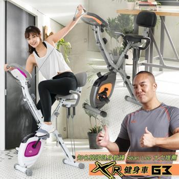 【Well-Come 好吉康】正宗韓國 XR-G3 三合一 立式/臥式/拉繩 磁控飛輪健身車