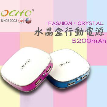 【OCHO】方圓水晶-雙槽Micro USB行動電源5200mAh