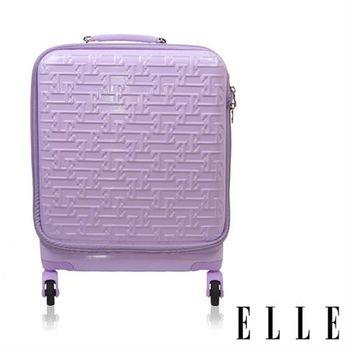 【ELLE】18吋廉航通用款-馬卡龍系列專利前開式旅行/商務兩用行李箱/登機箱(甜莓紫 )