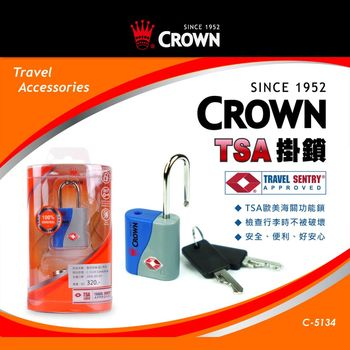 《Traveler Station》CROWN C-5134 TSA海關鑰匙鎖 三色可選