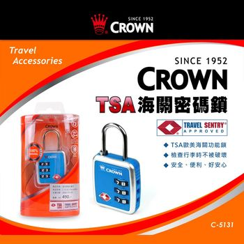 《Traveler Station》CROWN C-5131 TSA海關密碼鎖 二色可選