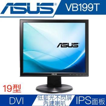 ASUS華碩 VB199T 19型IPS雙介面5:4低藍光液晶螢幕