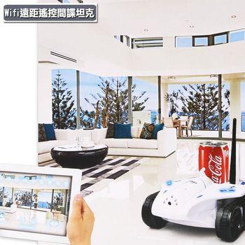 【F1 Toy】《即時影像》Wifi遠距遙控間諜坦克-(Apple、Android系統 智慧型手機/平板電腦通用)