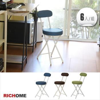 【RICHOME】 ID日式多彩時尚折疊椅(6入)-3色