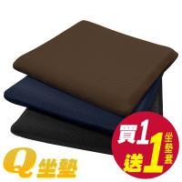 【源之氣】竹炭模塑記憶Q坐墊(三色可選) RM-9465