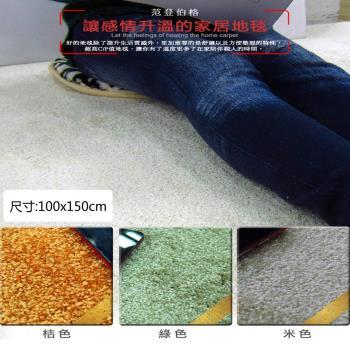 【范登伯格】新世代活潑生動地毯-瑪莎-(三色可選)-100x150cm
