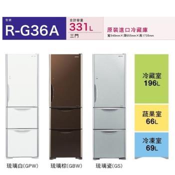 HITACHI 日立331公升變頻節能三門冰箱  RG36A / R-G36A(琉璃瓷GS/ 琉璃棕GBW/琉璃白GPW)