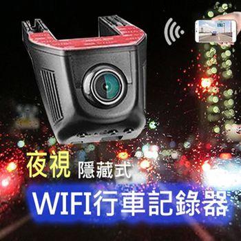 (夜視)隱藏式WIFI行車記錄器