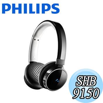 PHILIPS 飛利浦-SHB9150-無線藍芽耳罩耳機式(兩款擇一)