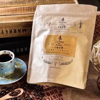 【豆趣留聲】肯亞姆洽娜莊園頂級AA咖啡豆(半磅)