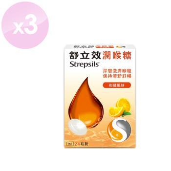 【舒立效Strepsils】潤喉糖 柑橘維他命C 24粒 x3盒
