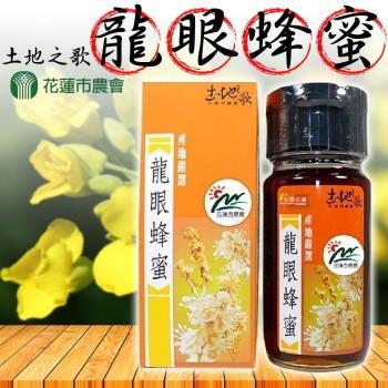 花蓮市農會 土地之歌-龍眼蜂蜜(700g) *2瓶
