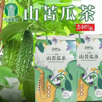 花蓮市農會  土地之歌-山苦瓜茶包(2.5g-15入-盒) 3盒一組