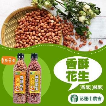 花蓮市農會 土地之歌-花生(香酥x2+鹹酥x2) (300g / 瓶) 4瓶組