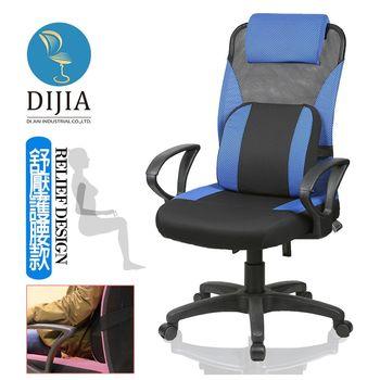 辦公椅/電腦椅【經典舒壓 DIY款】DIJIA辦公椅(八色任選)