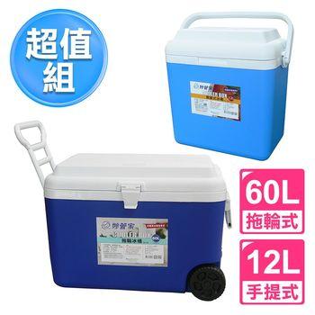 妙管家  冰桶冷藏箱超值組(60L+12L)
