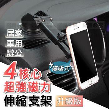手機強力磁鐵伸縮支架