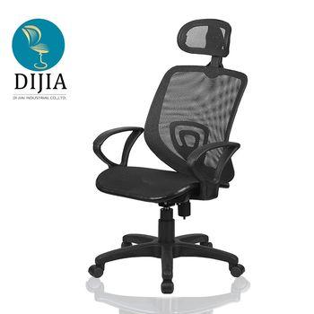 DIJIA 佐藤高背款 DIY辦公椅/電腦椅(三色任選)