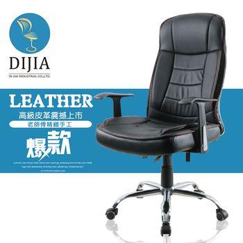 【DIJIA】B260皮椅辦公椅/辦公椅(黑皮)