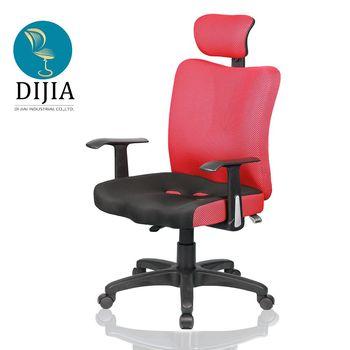 【DIJIA】H型創新炫彩T型款 DIY辦公椅/電腦椅(三色任選)