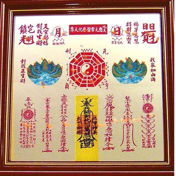 開運陶源 山海鎮乾坤太極圖/八卦圖(小)