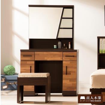 日本直人木業-BRAC層木96CM功能化妝桌椅組