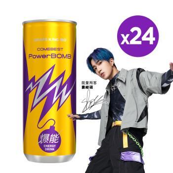 葡萄王 PowerBOMB活力爆發能量飲料24瓶 x1箱