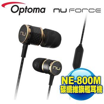 【Optoma】奧圖碼 NuForce NE-800M 碳纖維旗艦款耳機