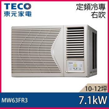 TECO東元冷氣 10-12坪 定頻右吹窗型冷氣MW63FR3