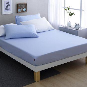 《DON 極簡生活-純粹藍》特大三件式200織精梳純棉床包枕套組