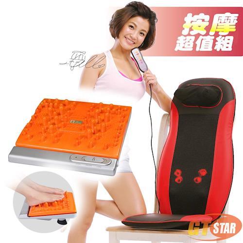 GTSTAR 全背定點按摩椅墊優質組(熱情紅)