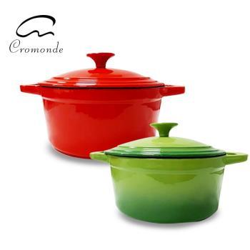 法式食尚【Cromonde】職人手做琺瑯圓形漸層鑄鐵鍋(紅+綠)26cm+21cm
