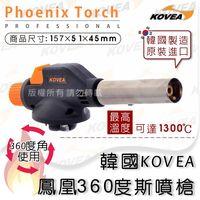 韓國KOVEA 鳳凰360度瓦斯噴槍