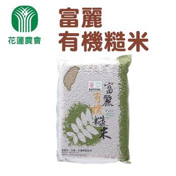 花蓮市農會 富麗有機糙米(2kg)x2入組