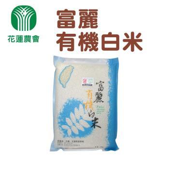 花蓮市農會 富麗有機白米(2kg) x2入組