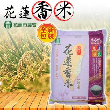 花蓮市農會 土地之歌-花蓮香米(1.8kg)x3入組