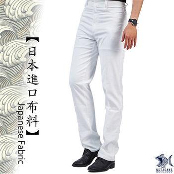 【NST Jeans】 395(66365) 日本布料_大叔帅过头白色休闲长裤(中腰)
