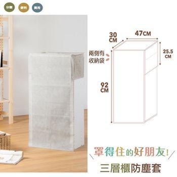 將將好收納 三層櫃防塵套/櫥櫃套47 x30 x92cm