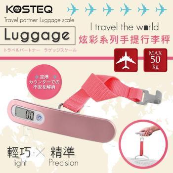 【KOSTEQ】炫彩系列手提行李秤(50kg)-玫瑰金