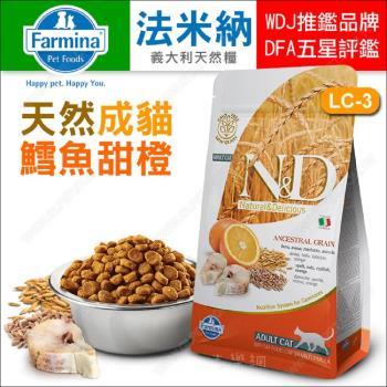 義大利Farmina法米納ND挑嘴成貓天然糧LC-3鱈魚甜橙0.3kg