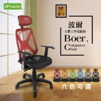 《DFhouse》波爾全網透氣多功能辦公椅(6色)