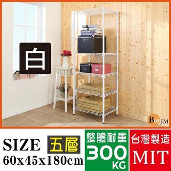 BuyJM 白烤漆60x45x180cm五層架/波浪架/烤漆層架