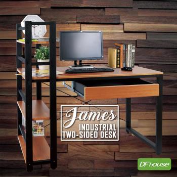 《DFhouse》詹姆斯工業風雙向桌