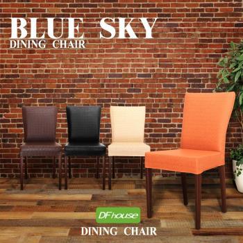 《DFhouse》藍天餐椅(4色)