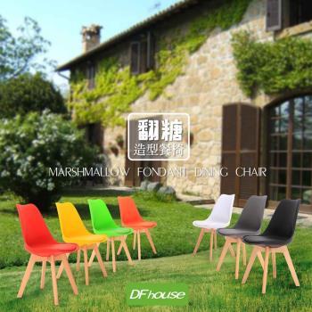 《DFhouse》翻糖造型餐椅(7色)