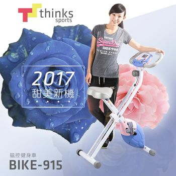 【thinks sports】BIKE-915 磁控健身車
