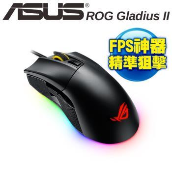 華碩 ROG Gladius II 電競滑鼠