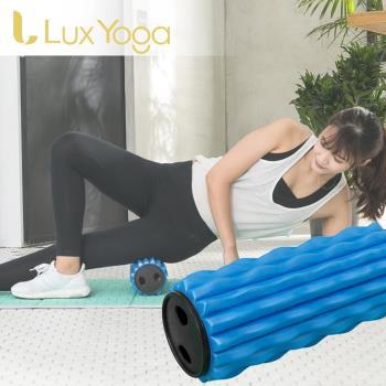Lux Yoga組合式按摩滾筒-波浪紋